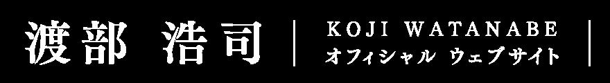 【公式】渡部浩司|KOJI WATANABE オフィシャルブログ